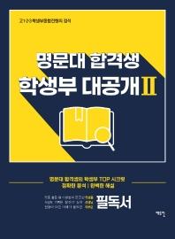 명문대 합격생 학생부 대공개. 2