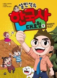 설민석의 한국사 대모험. 9