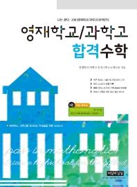 영재학교 / 과학고 합격수학