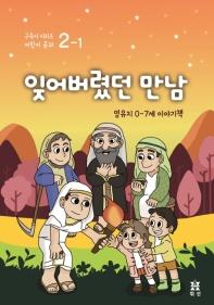 잊어버렸던 만남: 영유치 0~7세 이야기책