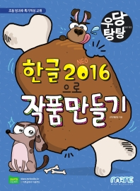 우당탕탕 한글 2016으로 작품 만들기