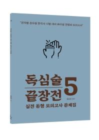 독심술 5 끝장전 실전 동형 모의고사 문제집(2021)