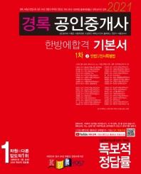 민법 및 민사특별법 한방에 합격 기본서(공인중개사 1차)(2021)