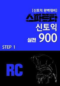 [신토익 완벽대비] 스파르타 신토익 실전 RC 900 step1