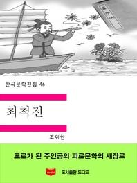 한국문학전집46  최척전