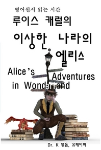 영어원서읽는시간 루이스캐럴의 이상한나라의엘리스 Alice's Adv