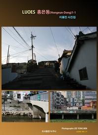 LUOES 홍은동(Hongeun-Dong)1-1 이용민 사진집