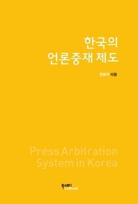 한국의 언론중재 제도
