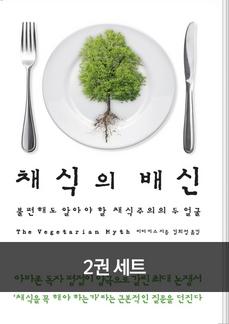 [40%▼]채식의 배신 + 건강의 배신