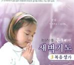 은혜의 새벽기도 3 복음성가(CD)