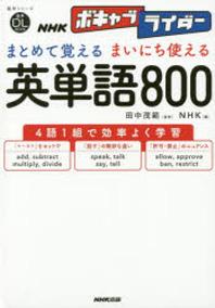 NHKボキャブライダ-まとめて覺えるまいにち使える英單語800