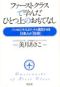 ファ-ストクラスで學んだひとつ上のおもてなし 3%のビジネスエリ-トを滿足させる日本人の「技術」
