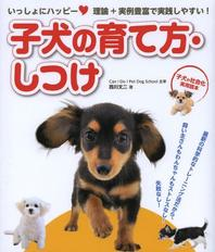 子犬の育て方.しつけ いっしょにハッピ- 理論+實例豊富で實踐しやすい! 子犬の社會化實用讀本