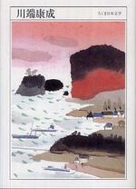 川端康成 1899-1972