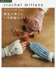 指先が使えるかぎ針編みのミトン 棒針よりも早く編めて實用的!