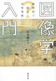 圖像學入門 疑問符で讀む日本美術