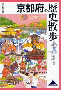 京都府の歷史散步 上