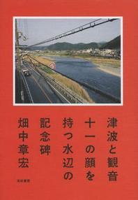 津波と觀音 十一の顔を持つ水邊の記念碑