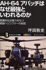 AH-64アパッチはなぜ最强といわれるのか 驚異的な攻擊力をもつ戰鬪ヘリコプタ―の秘密