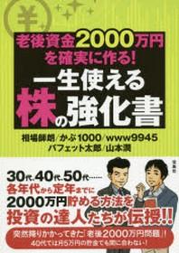 一生使える株の强化書 老後資金2000万円を確實に作る!