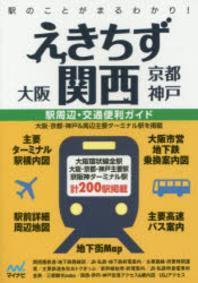 えきちず關西 大阪.京都.神戶 驛周邊.交通便利ガイド
