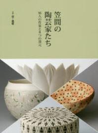 笠間の陶藝家たち 96人の作家と8つの窯元