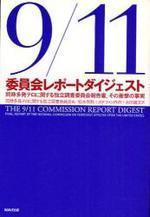 9/11委員會レポ―トダイジェスト 同時多發テロに關する獨立調査委員會報告書,その衝擊の事實