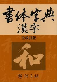 書體字典漢字