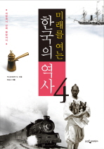 한국의 역사. 4: 개항에서 강제 병합까지