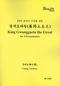 광개토태왕(King Gwanggaeto the Great)