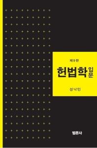 헌법학 입문