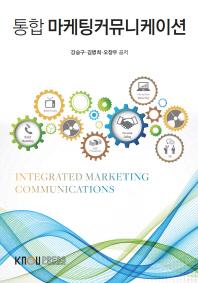 통합마케팅커뮤니케이션(2학기, 워크북포함)