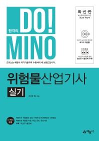 합격의 DO! MINO 위험물산업기사 실기(2020)