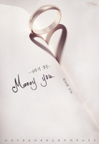 Marry You