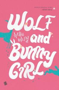 늑대와 바니걸(Wolf and Bunny Girl)