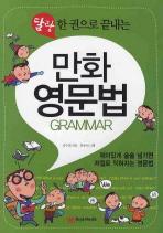 한 권으로 끝내는 만화 영문법(GRAMMAR)