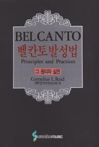벨칸토발성법