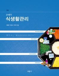 21세기 식생활관리