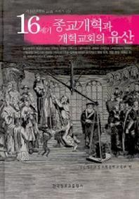 16세기 종교개혁과 개혁교회의 유산