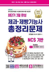 최단기 3일완성 제과 제빵기능사 총정리문제(2021)(8절)