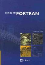 수치해석을 위한 FORTRAN