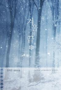 겨울의 끝