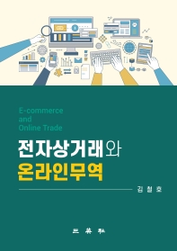전자상거래와 온라인무역