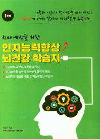 치매예방을 위한 인지능력향상 뇌건강 학습지 1주차