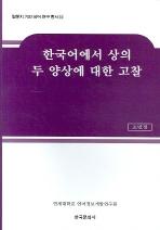 한국어에서 상의 두 양상에 대한 고찰