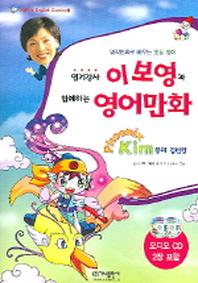 이보영과 함께하는 영어만화 봉이 김선달(CD2장포함)