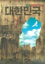대한민국 3