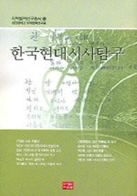 한국현대시사탐구