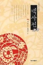 중국의 전설 백사전