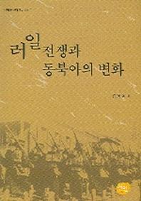 러일전쟁과 동북아의 변화